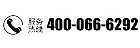 河南蚁族装饰工程有限公司服务热线400-066-6292